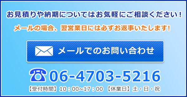 何かございましたらご遠慮なくお電話ください。メールでのご質問も承ります。
