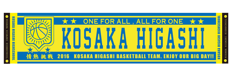 【mt-basketball001】バスケ01・フラット織マフラータオル(25×110cm)