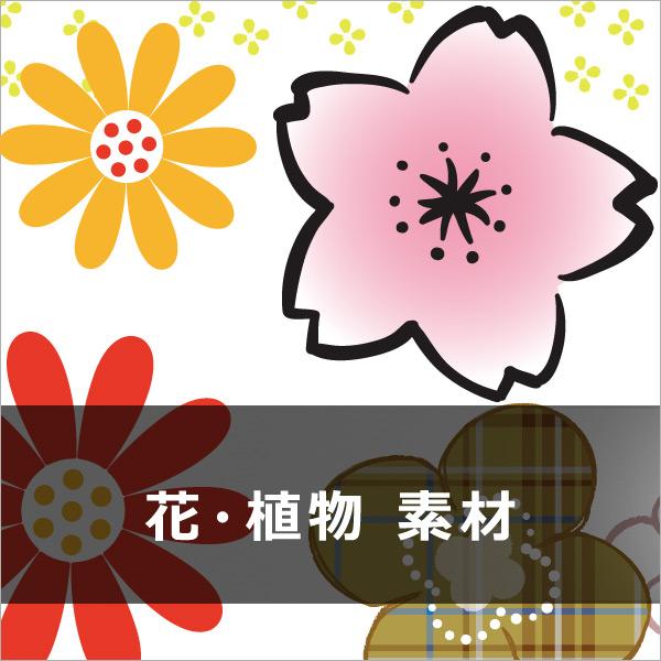 花・植物 素材